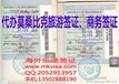 莫桑比克商务签证办理须知莫桑比克商务签证咨询中心莫桑比克商务签证停留期