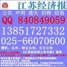 江苏经济报资源服务注销公告