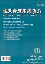 临床合理用药杂志征稿图片