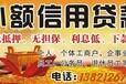 天津房产抵押担保贷款必备资料和各项要求