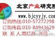 中国广告喷绘布行业运营状况及发展趋势分析报告2014-2020年
