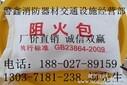 武汉警鑫消防器材交通设施经营部