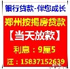 郑州按揭房贷款郑州不押车贷款20分钟放款