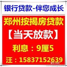 郑州按揭房贷款郑州不押车贷款20分钟放款图片