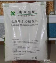 出售透水混凝土增强剂