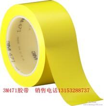 烟台3M471警示胶带厂家¥3M471黄警示胶带价格