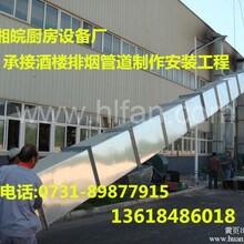 排烟管道设计加工制作安装一条龙服务找长沙湘皖