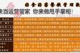 重庆火锅餐饮软件火锅连锁软件