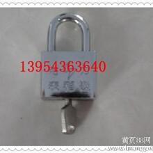 40mm叶片挂锁通开电力表箱锁