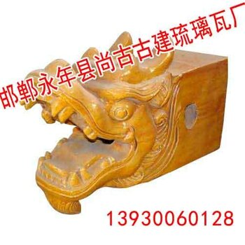 河北省邯郸永年县尚古古建琉璃瓦厂