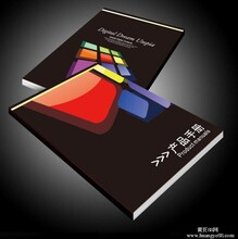 供应深圳A5平板画册印刷超低价格印刷