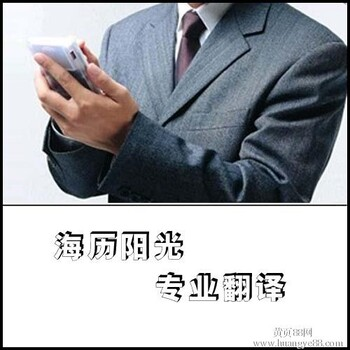 北京英语翻译公司-英语翻译公司-海历阳光翻译值得您信赖