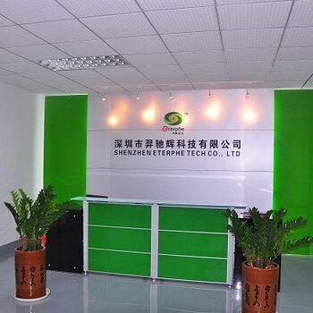 深圳市羿驰辉科技有限公司