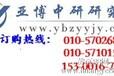 新版-中国光电子器件市场行业运行动态及盈利预测分析报告2014-2020年