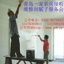 青岛专业刷房子公司_墙面修补价格旧房翻新改造一站式服务