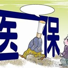北京社保代办公司北京人事代理北京社保代缴公司