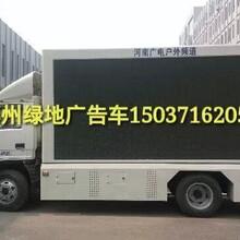 辽宁大连户外led电视广告车出售高清led视频广告车w