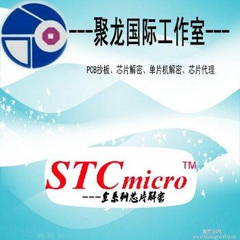 pcb机制造服务 多层电路板 扬州宏晶芯片解密stc15f104s单片.