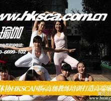 健身教练培训基地,香港体协,健身教练培训班,北京瑜伽教练班图片