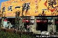 老城一锅羊蝎子,北京羊蝎子火锅加盟条件