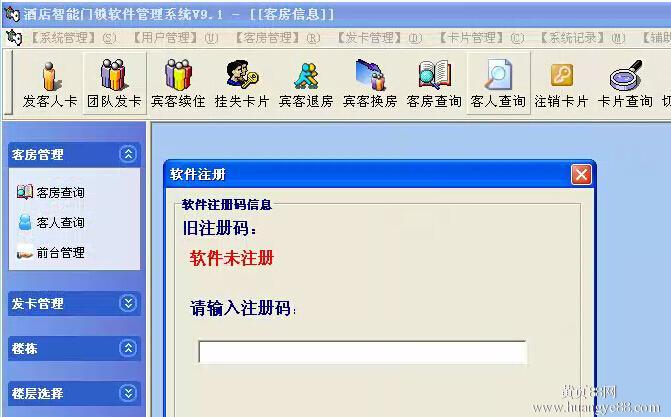 索菲卡proUSB门锁软件注册索菲卡房卡索菲卡门锁索菲卡酒店锁