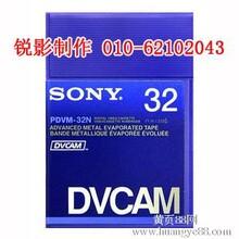 录像带格式转换DVC打包制作高清录像带