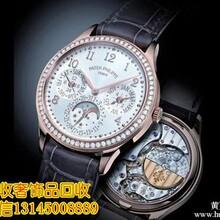 哪里上门回收名牌旧手表岳阳名表回收二手名表钻石珠宝奢侈品上门回收