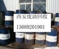 西安齿轮油回收/润滑油回收公司/废机油价格
