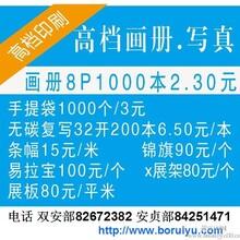 北京数码快印市内最低价数码快印0.6元起北京专业数码快印新设备