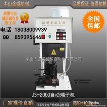 JS-2000端子机半自动端子机端子压线机