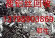 萝岗废铝回收电话,萝岗回收废铝?#36758;穡?#24223;铝板铝丝