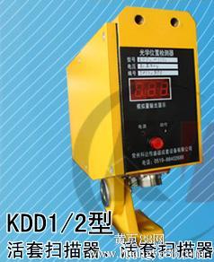 活套扫描器KDD常州科达-20年专业生产