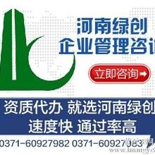 河南省建筑业企业资质申请的流程及材料