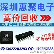回收仙童IC收三极管