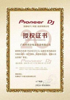 广州市同步电业贸易有限公司