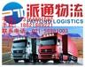 上海到三亚物流-上海到三亚物流公司-上海到三亚物流专线