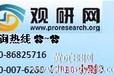中国家用洗碗机行业深度研究与盈利前景预测报告2015-2019