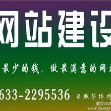供应网站建设服务:莒县网站建设用诚信与质量打造一流日照网站建设公司