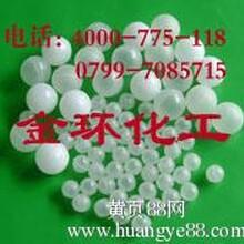 脱硫除尘塑料空心球
