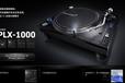 先锋PioneerPLX-1000黑胶唱机打碟机djqbert力荐搓盘正品