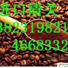 咖啡粉进口清关