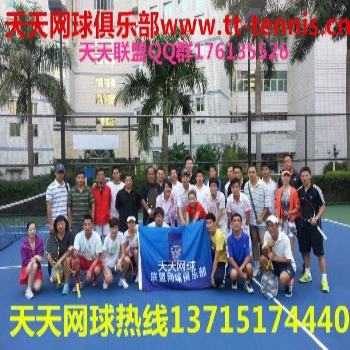 天天网球俱乐部
