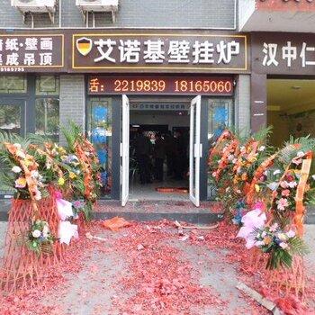 汉中恒定暖通设备有限公司