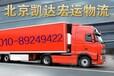 北京到河池物流公司
