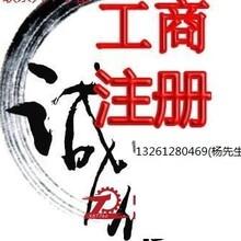 收购车指标公司收购北京带车指标营业执照