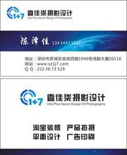 供应深圳数码电子产品拍摄,超高像素专业摄影设备,罗湖摄影服务