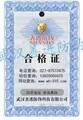 通讯设备产品防伪合格证