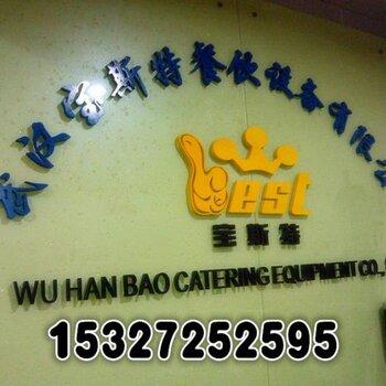 武汉宝斯特餐饮设备有限公司
