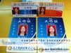 PVC会议证制作PVC人像卡定制PVC挂牌制作