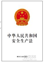 中华人民共和国安全生产法—3D高清动画宣传教育片图片